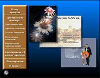 Проектная деятельность в СамЛИТ. Выполнена в среде Mediator Pro.