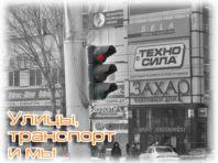 Мультимедийный обучающий проект на тему: Улицы, транспорт и мы