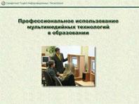 Профессиональное использование  мультимедийных технологий в образовании. Выполнена в среде Mediator Pro. Автор: Рамазанов Т.