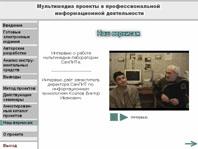 Мультимедиа проекты в профессиональной  информационной деятельности. Выполнена в среде Mediator Pro.