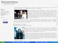 Властелин Колец - экранизация | мои любимые книги