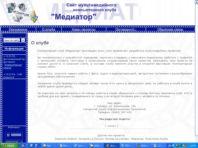 Сайт мультимедийного компьютерного клуба 'МЕДИАТОР'